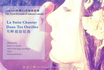 22 La Suite Chanter Dans Tes Oreilles 耳畔迴旋組曲 1