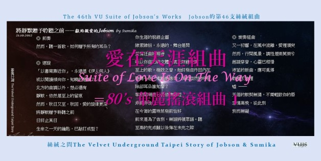 46 VU Suite 愛在天涯組曲 Suite of Love Is On The Way 80's 華麗搖滾組曲 (2)