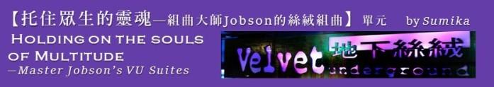 托住眾生的靈魂 Jobson的絲絨組曲 單元 icon