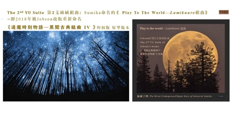 2 VU Suite Play To The World 組曲 2 art photo