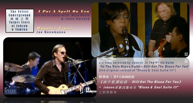 9 VU 雨中藍調組曲—Still Got The Blues For You I Put A Spell On You & Happier Times